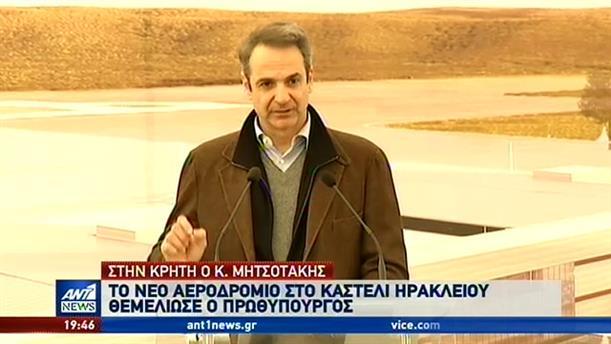 To νέο αεροδρόμιο Ηρακλείου στο Καστέλι θεμελίωσε ο Μητσοτάκης