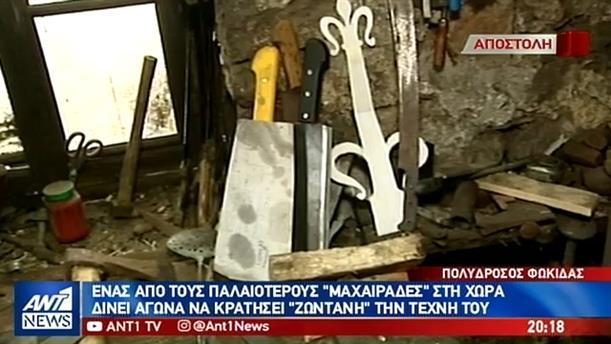 Στη Φωκίδα, ζει και εργάζεται ένας από τους παλαιότερους μαχαιράδες