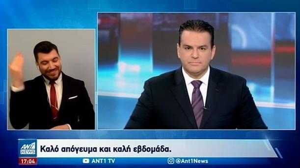 ANT1 NEWS 29-11-2020 ΣΤΗ ΝΟΗΜΑΤΙΚΗ