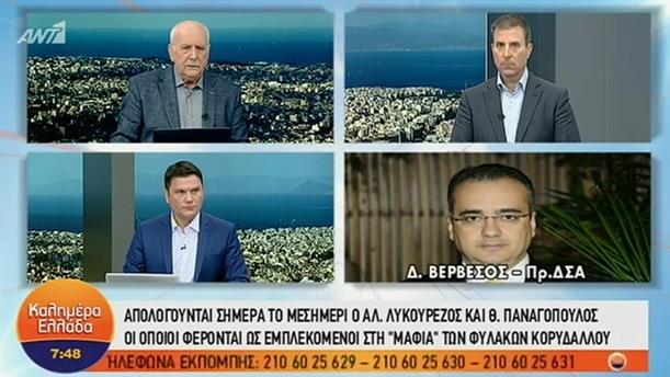 Απολογούνται σήμερα ο Αλ. Λυκουρέζος και Θ. Παναγόπουλος – ΚΑΛΗΜΕΡΑ ΕΛΛΑΔΑ – 22/04/2019