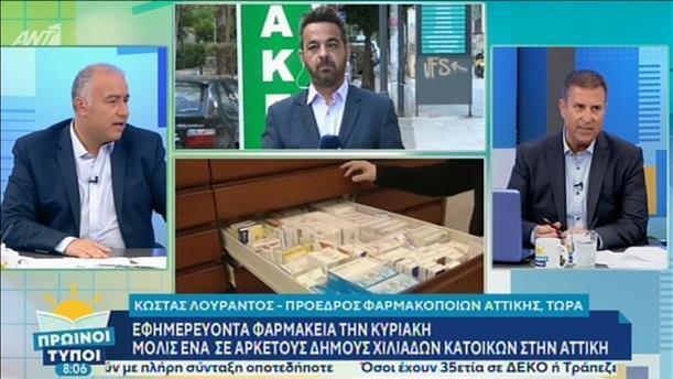 Ο Πρόεδρος Φαρμακοποιών Αττικής στην εκπομπή «Πρωινοί Τύποι»