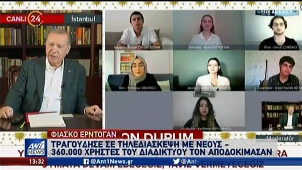 Φιάσκο η τηλεδιάσκεψη του Ερντογάν με νέους