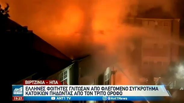 Φωτιά στη Βιρτζίνια: Έλληνες φοιτητές πήδηξαν από τον 3ο όροφο για να σωθούν