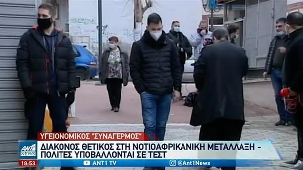 Συναγερμός για τις μεταλλάξεις του κορονοϊού  στην Ελλάδα