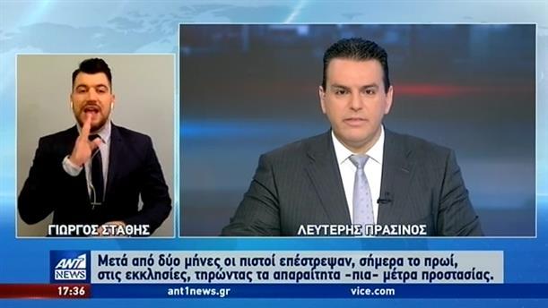 ANT1 NEWS 17-05-2020 ΣΤΗ ΝΟΗΜΑΤΙΚΗ