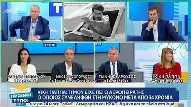Η Ελληνίδα που μίλησε με τον αεροπειρατή της TWA