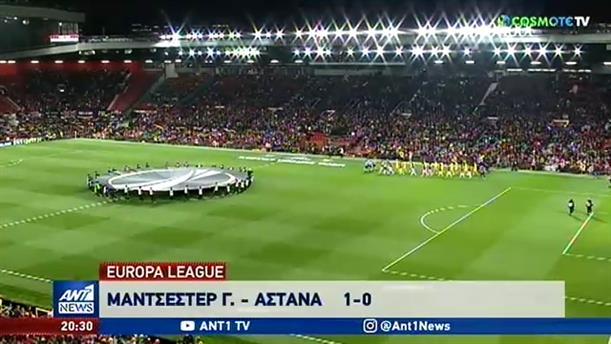 Γκολ από το Europa League
