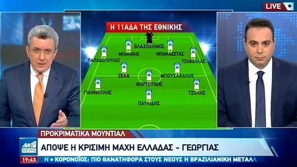 Κρίσιμη μάχη Ελλάδας – Γεωργίας