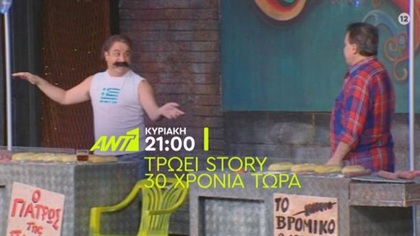 Τρώει Story 30 χρόνια τώρα - Κυριακή 08/11