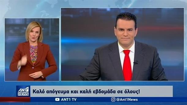 ANT1 NEWS 19-01-2020 ΣΤΗ ΝΟΗΜΑΤΙΚΗ