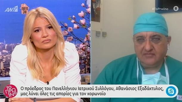 Αθανάσιος Εξαδάκτυλος - Το Πρωινό - 30/03/2020