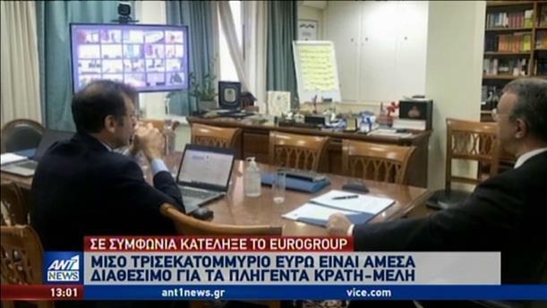Συμφωνία στο Eurogroup για τα μέτρα στήριξης
