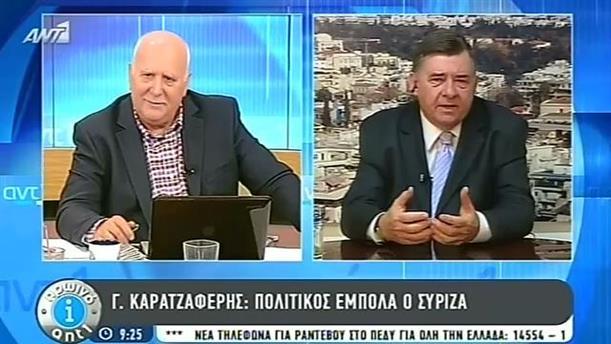 Πρωινό ΑΝΤ1 – Εκπομπή - 24/09/2014