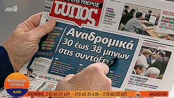 ΕΦΗΜΕΡΙΔΕΣ – ΚΑΛΗΜΕΡΑ ΕΛΛΑΔΑ - 06/02/2019