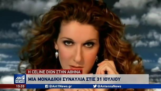 Η Celine Dion έρχεται για πρώτη φορά στην Ελλάδα