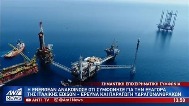 Η Energean εξαγοράζει την ιταλική Edison