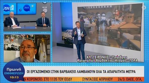 Τσιρώνης στον ΑΝΤ1: πεσμένη η κίνηση στην Βαρβάκειο αγορά (βίντεο)