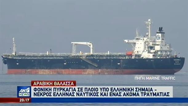 Φονική φωτιά σε πλοίο υπό ελληνική σημαία