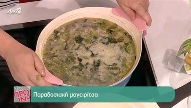 Παραδοσιακή μαγειρίτσα