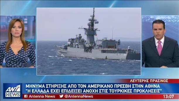 Νέα μηνύματα ΗΠΑ στην Τουρκία – Σε κρίση η Αλβανία