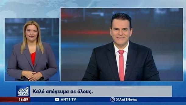 ANT1 NEWS 17-08-2020 ΣΤΗ ΝΟΗΜΑΤΙΚΗ