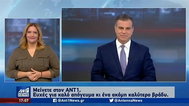 ANT1 NEWS 21-09-2019 ΣΤΗ ΝΟΗΜΑΤΙΚΗ