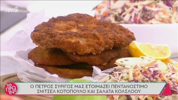 Σνίτσελ κοτόπουλο και σαλάτα κοσλοου από τον Πέτρο Συρίγο