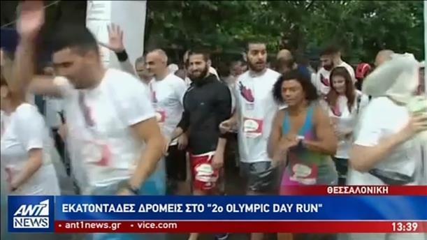 Εκατοντάδες δρομείς στο «2ο Olympic Day Run»