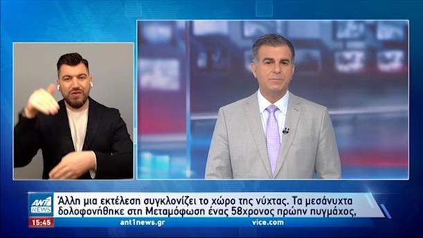 ANT1 NEWS 16-05-2021 ΣΤΗ ΝΟΗΜΑΤΙΚΗ