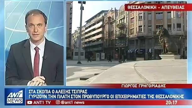 Επιχειρηματίες της Θεσσαλονίκης αρνούνται να συνοδεύσουν τον Τσίπρα στα Σκόπια