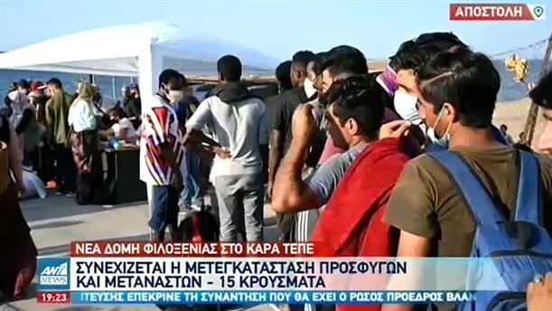 Αντιδράσεις προσφύγων για εγκατάσταση στον Καρά Τεπέ