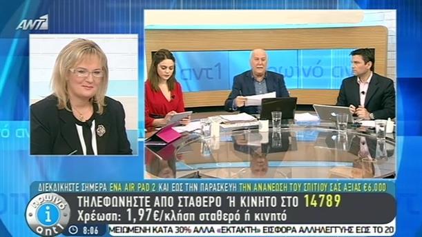 Πρωινό ΑΝΤ1 – Εκπομπή - 27/11/2014