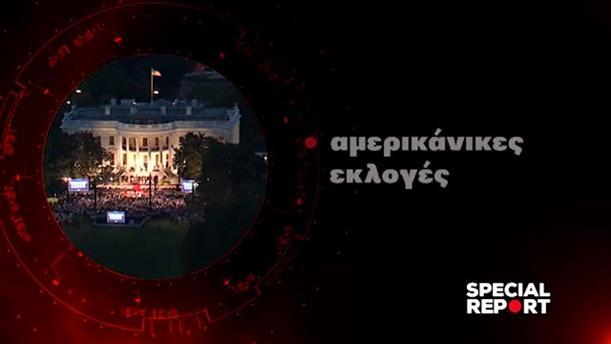 Special Report - Τρίτη 03/11