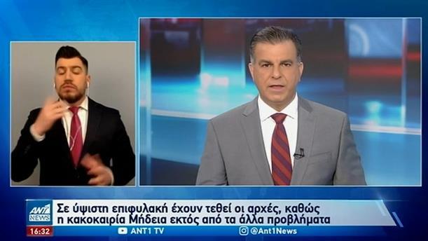 ANT1 NEWS 13-02-2021 ΣΤΗ ΝΟΗΜΑΤΙΚΗ