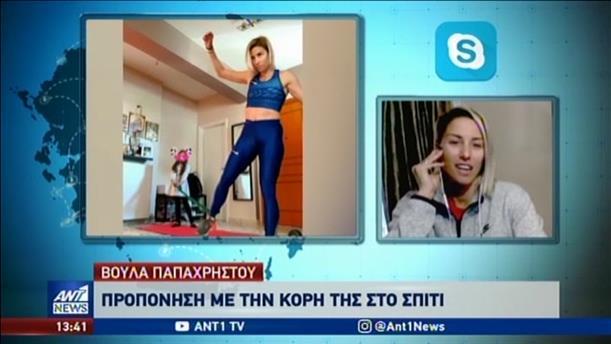 Η Βούλα Παπαχρήστου στον ΑΝΤ1 για την προπόνηση κατ΄ οίκον και τους Ολυμπιακούς Αγώνες
