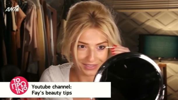 Συμβουλές από την Φαίη για καθημερινό μακιγιάζ