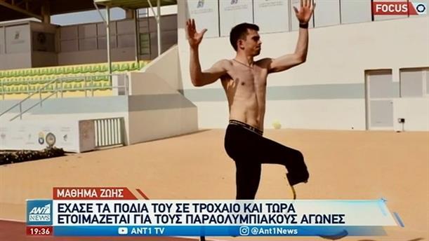 Έχασε τα πόδια του σε τροχαίο και τώρα προετοιμάζεται για τους Παραολυμπιακούς Αγώνες