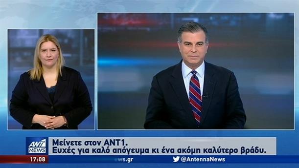 ANT1 NEWS 09-03-2020 ΣΤΗ ΝΟΗΜΑΤΙΚΗ