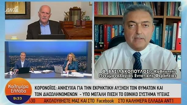 Θεόδωρος Βασιλακόπουλος – ΚΑΛΗΜΕΡΑ ΕΛΛΑΔΑ – 09/11/2020