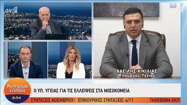 """Ο Βασ. Κικίλιας στην εκπομπή """"Καλημέρα Ελλάδα"""""""