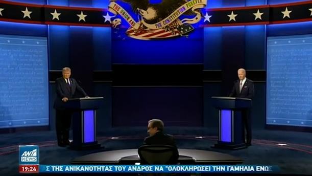 Αμερικανικές εκλογές 2020: αρνητικές εντυπώσεις από το πρώτο debate