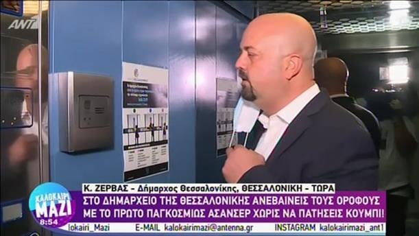 Ασανσέρ με φωνητική εντολή στο Δημαρχείο Θεσσαλονίκης