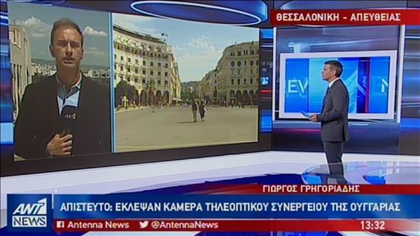 Έκλεψαν κάμερα από ουγγρικό τηλεοπτικό συνεργείο στην Θεσσαλονίκη