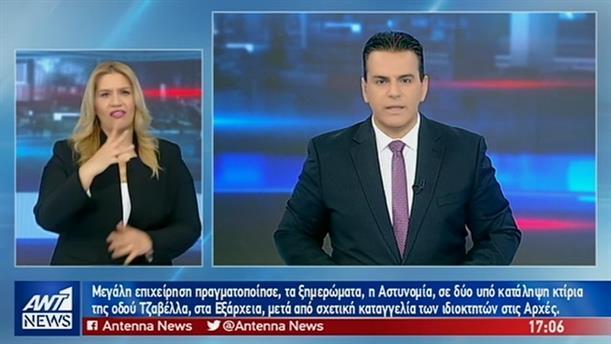 ANT1 NEWS 11-04-2019 ΣΤΗ ΝΟΗΜΑΤΙΚΗ