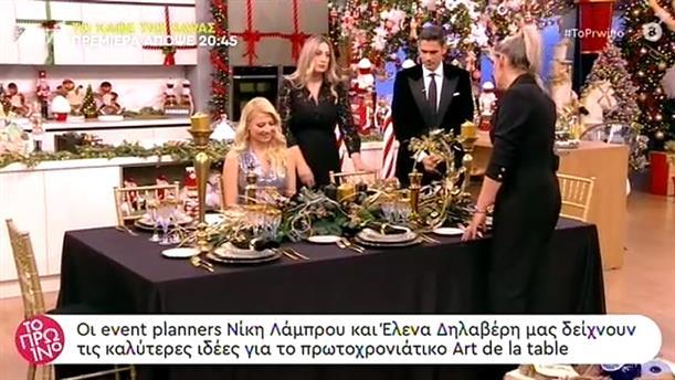 Οι καλύτερες ιδέες για το πρωτοχρονιάτικο Art de la table  – Το Πρωινό – 31/12/2019