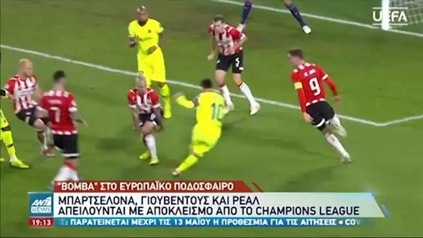 """""""Βόμβα"""" στο ευρωπαϊκό ποδόσφαιρο!"""