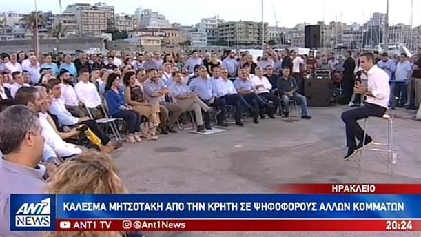 Μήνυμα ενότητας έστειλε από την Κρήτη ο Κυριάκος Μητσοτάκης