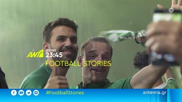 Football Stories – Τρίτη 07/01