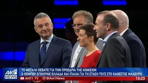 Ενδιαφέρον το πρώτο ντιμπέιτ των υποψηφίων για την θέση του Γιούνκερ