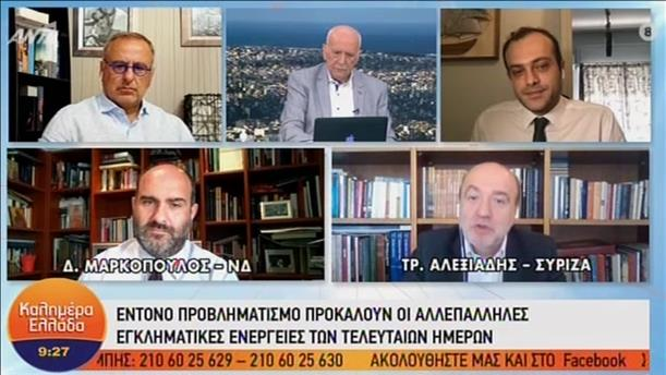 """Μαρκόπουλος - Αλεξιάδης στο """"Καλημέρα Ελλάδα"""""""